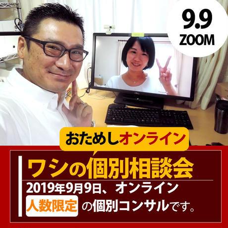 2019年9月9日「ワシの個別相談会」オンライン
