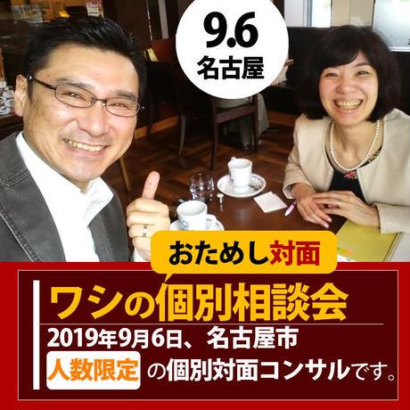 2019年9月6日「ワシの個別対面相談会」名古屋