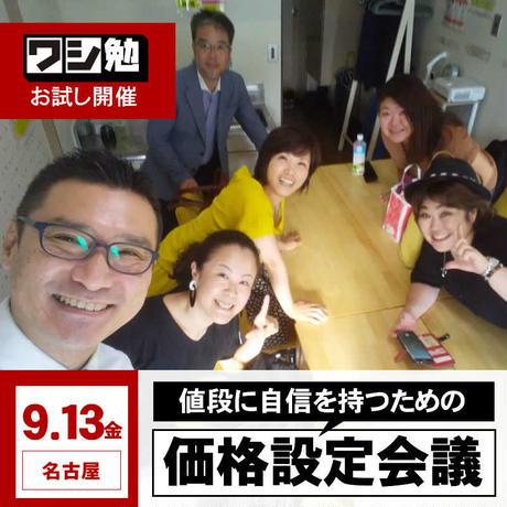 2019年9月13日名古屋「価格設定会議」電子チケット【6席限定】