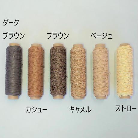 和紙糸3色セット(ダークネイビー・イエロー・グリーン)