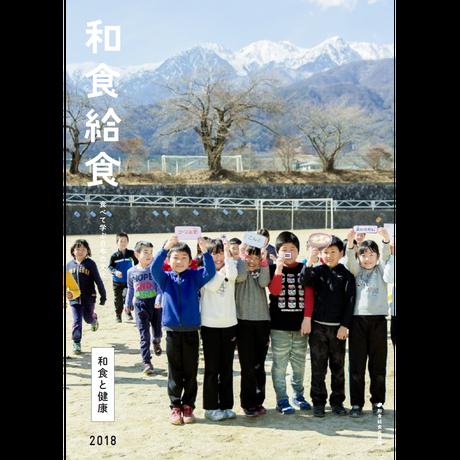 【最新!】和食給食 食べて学ぶ日本の文化 2018 和食と健康