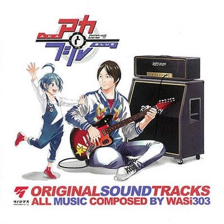 「アカとブルー オリジナルサウンドトラック」の画像検索結果