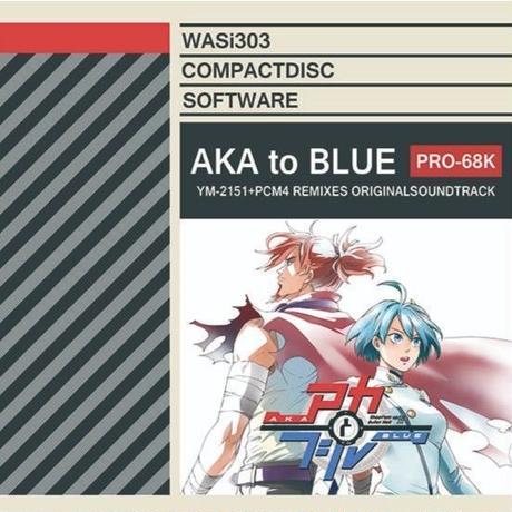 アカとブルー  YM-2151+PCM4 REMIXES オリジナルサウンドトラック
