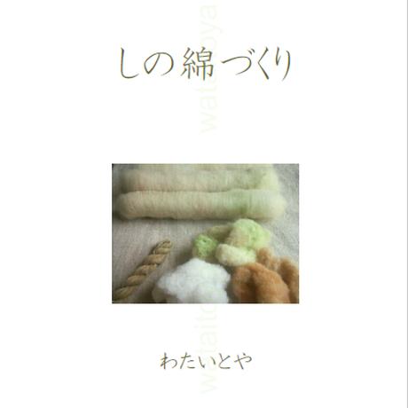 PDF版 冊子「しの綿づくり」