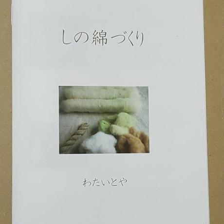 紙版 冊子「しの綿づくり」
