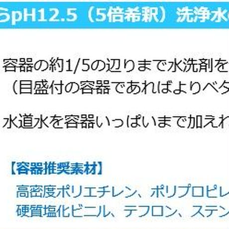 MIZU SENZAI pH13.2 (2Lボトル)