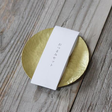 おつまみセット(真鍮皿+真鍮ピック)