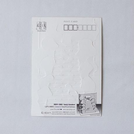 起こし文はがき [ 桜/花菖蒲/紫陽花/銀杏 ] 4枚セット