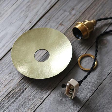 鎚目模様のシェードランプ E26お皿型 真鍮150mm