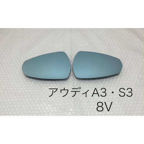 ブルーワイドミラー アウディA3 S3 ・8V
