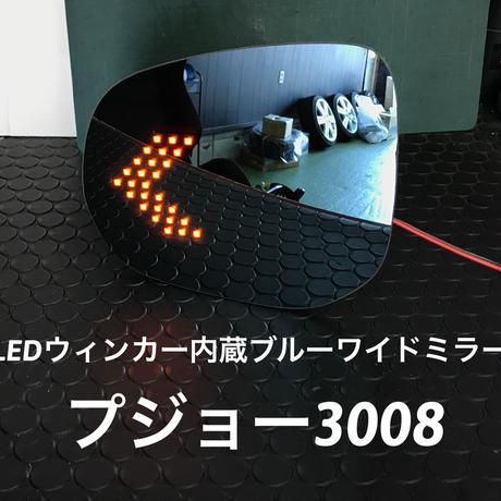 プジョー3008 LEDウィンカー内蔵ブルーワイドミラー