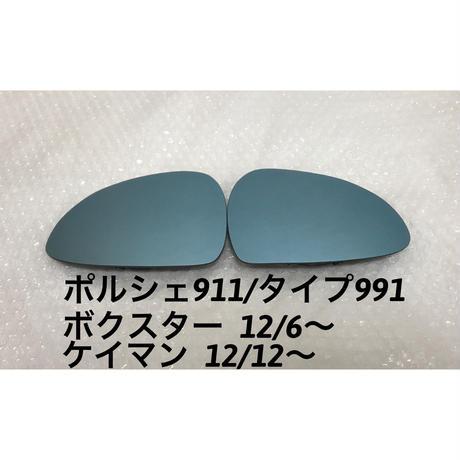 ブルーワイドミラー交換式 ポルシェ911/タイプ991  ボクスター ケイマン