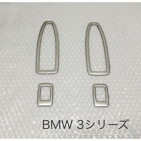 BMW 3シリーズ ドアスイッチトリム