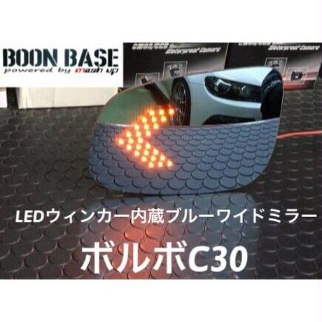 ボルボC30 LEDウィンカー内蔵ブルーワイドミラー