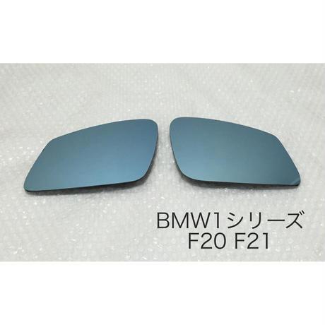 ブルーワイドミラー交換式 BMW 1シリーズ F20 F21