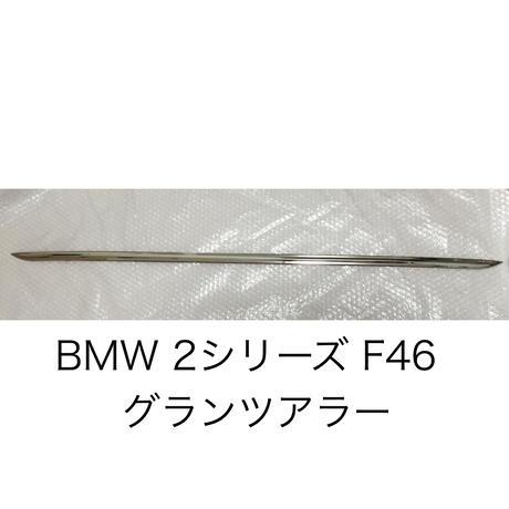 BMW2シリーズ F46 グランツアラー リアバンパーメッキモール