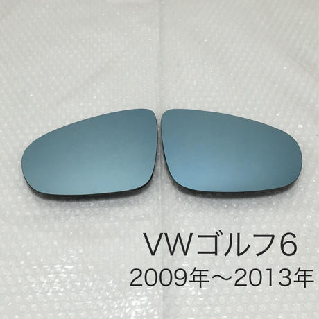 ブルーワイドミラー フォルクスワーゲン ゴルフ6