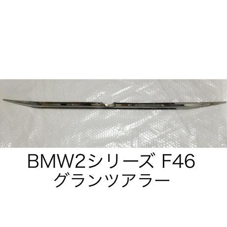 BMW2シリーズ F46 グランツアラー  トランクメッキモール