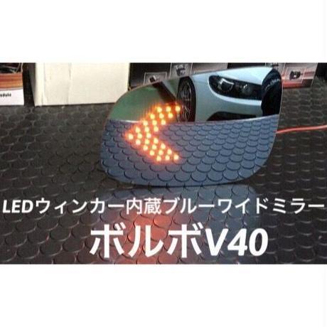ボルボV40 LEDウィンカー内蔵ブルーワイドミラー