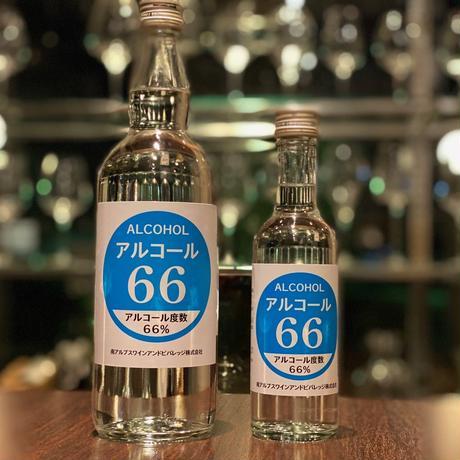 ◇アルコール66 750ml
