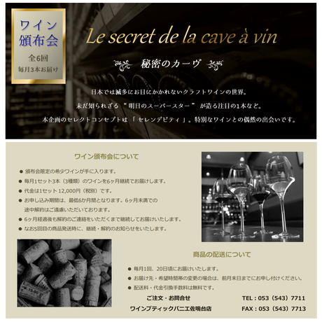 ◆【ワイン頒布会】秘密のカーヴ
