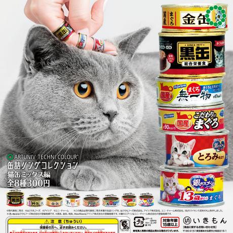ATC 缶詰リングコレクション  <猫缶ミックス編>