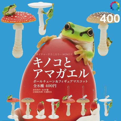 MONO+ キノコとアマガエル ボールチェーンマスコット