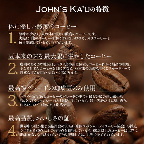 John's Ka'u coffee whole bean (豆)