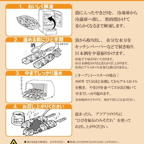 特選ひびき焼き鶏セット [加熱調理済]