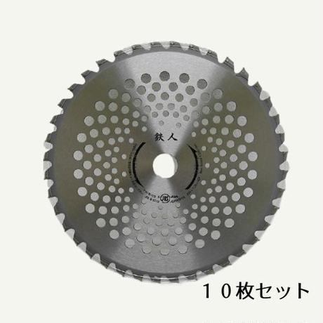 【送料無料!】鉄人 スーパー草刈刃【10枚セット】 TJ25-40P-10