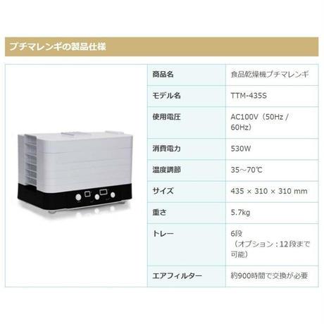 《お得なセット》家庭用食品乾燥機 プチマレンギ +交換用フィルター 5枚セット TTM-435S(FS)