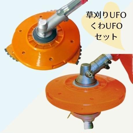 《お得なセット》草刈機/刈払機用 草刈りUFO・くわUFOセット O-UFO-ST