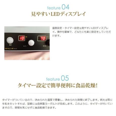 《お得なセット》家庭用食品乾燥機 プチマレンギスケルトン +交換用フィルター 5枚セット TTM-435STFS