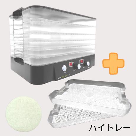 《お得なセット》家庭用食品乾燥機 プチマレンギスケルトン +ハイトレー 2枚セット【交換フィルター1枚おまけ付】