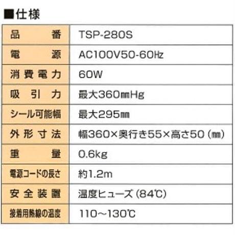 真空パック器 フードメイト TSP-280S