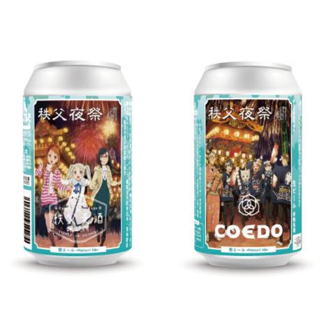 【秩父麦酒×COEDO×あの花】「秩父夜祭エール」350ml缶×3本セット