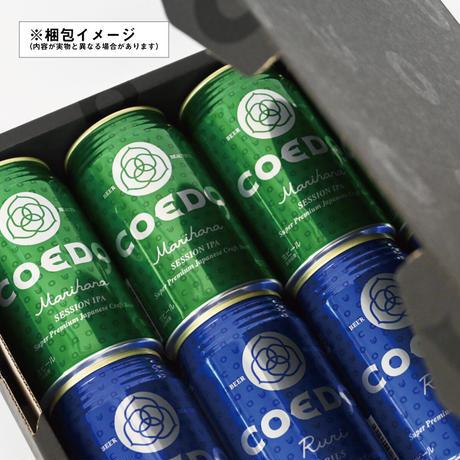 【SUNMAI×COEDO】「喜雨 -Kiu-」と定番ビールの4種 350ml缶×12本セット