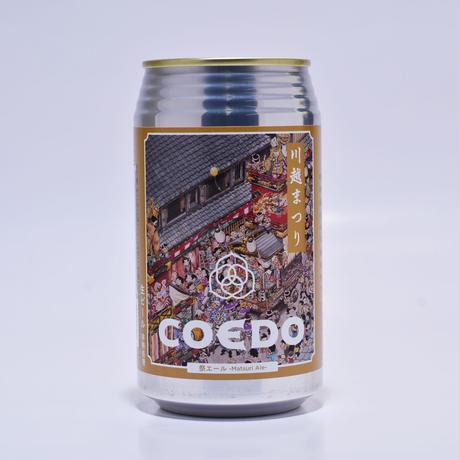 祭エール-Matsuri Ale-(川越まつり)【3缶セット】