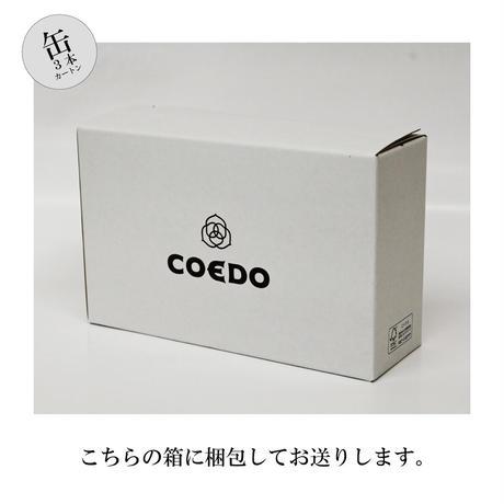 【SUNMAI×COEDO】「喜雨 -Kiu-」350ml缶×3本セット