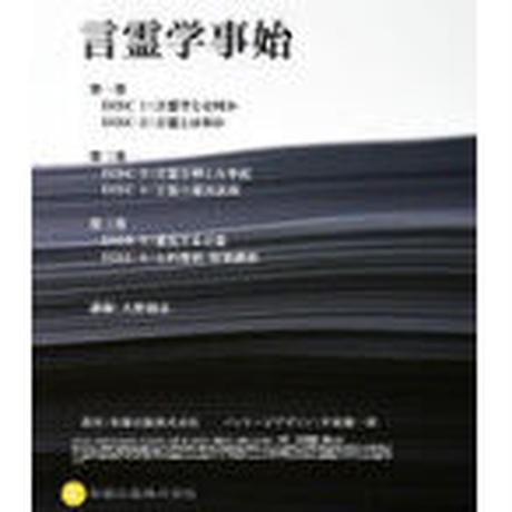 言霊学事始DVD