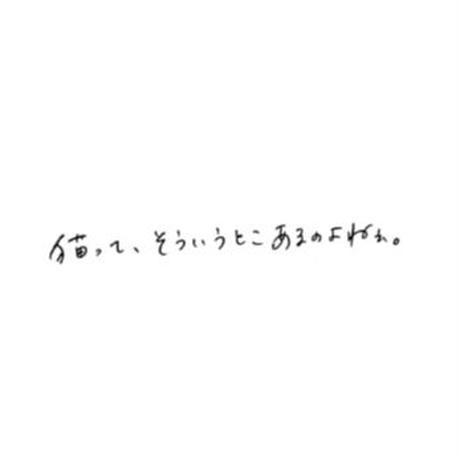 omiyu 文庫企画・書籍「 きょうの猫村さん / ほしよりこ 」( 文庫サイズ漫画1巻 )
