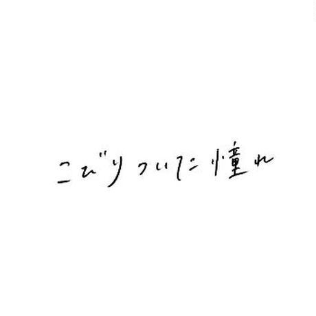 omiyu 文庫  企画 ・ 書籍「 スター誕生 / つかこうへい 」セット