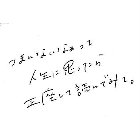 omiyu 文庫  企画 ・ 書籍「 ない仕事の作り方 / みうらじゅん 」セット