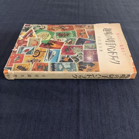 【 SNOW SHOVELING 】趣味の切手ハンドブック(Stamp Handbook for Hobbyists)