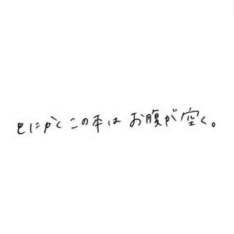 omiyu 文庫 企画・書籍「 愛情生活 / 荒木陽子 」