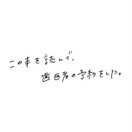 omiyu 文庫  企画 ・ 書籍「 貴様いつまで女子でいるつもりだ問題 / ジェーン・スー 」セット