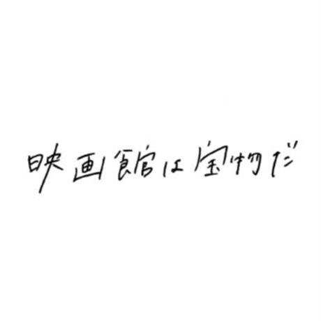 omiyu 文庫企画・書籍「 もぎりよ今夜も有難う / 片桐はいり 」