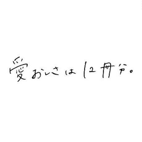 omiyu 文庫企画・書籍「 さみしくなったら名前を呼んで / 山内マリコ 」