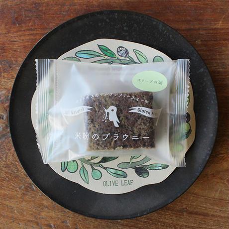 【期間限定】ホトトギス / 米粉のブラウニー オリーブの葉