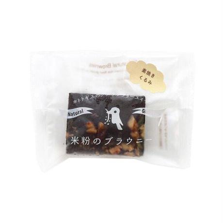 ホトトギス / 米粉のブラウニー 素焼きくるみ